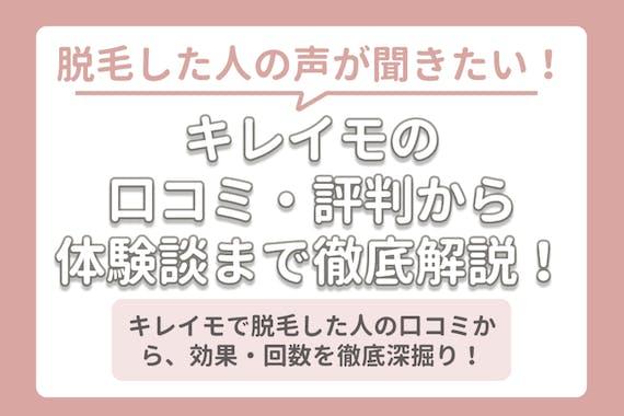 キレイモの口コミ・評判を徹底調査!勧誘は〇〇だった【体験談も紹介!!】
