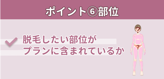 figma_サロン選び_ポイント_部位