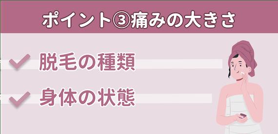 figma_サロン選び_ポイント_痛み