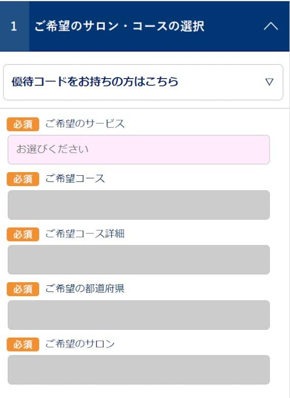 TBC予約画面1_スクリーンショット