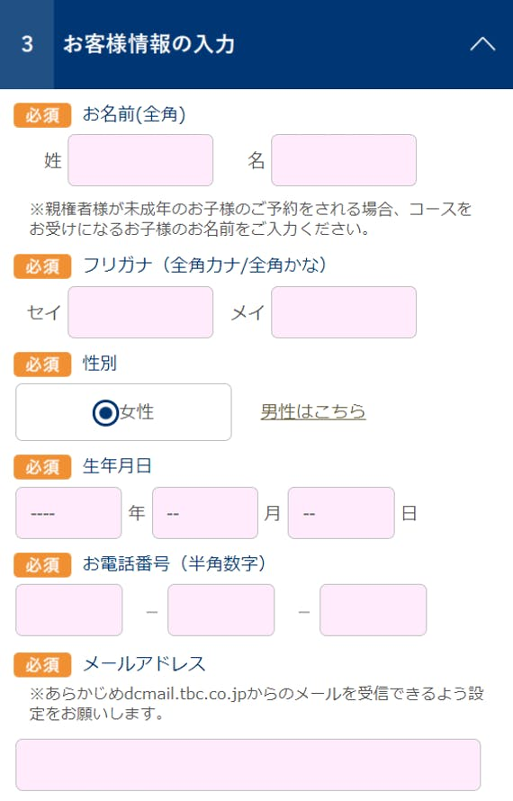TBC予約画面3_スクリーンショット