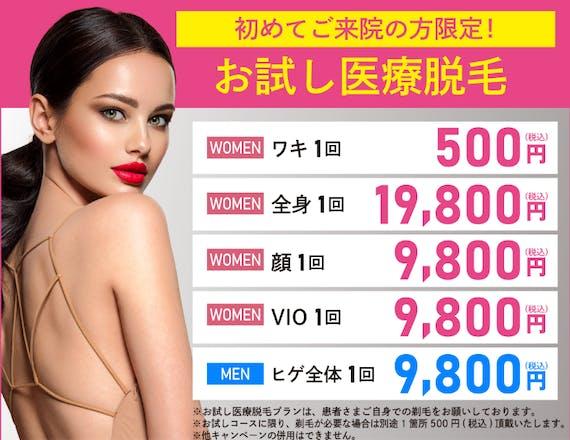 渋谷美容外科_キャンペーンスクリーンショット
