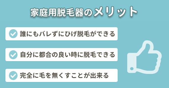 女性ひげ脱毛_家庭用脱毛器メリット