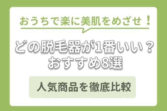 【5万円以下】おすすめの脱毛器8選!ぷるん肌になれる人気商品を徹底比較