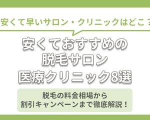 全身脱毛の料金が安いサロンの人気おすすめランキング8選【値段を徹底比較!】