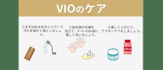 VIO脱毛_アフターケア_figma
